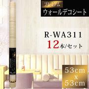 【WAGIC】プレミアムウォールデコシート 53cm x 53cm W-WA311(12本/柄)