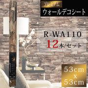【WAGIC】プレミアムウォールデコシート 53cm x 53cm R-WA110(12本/柄)
