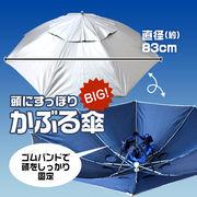 【売り切れごめん】かぶる傘 ビック
