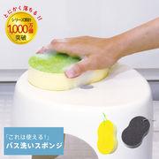 【洗剤なしで水垢スッキリ】これは使える!水垢とりスポンジ