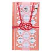 【熨斗袋】袷 awase ご祝儀袋 菱紋