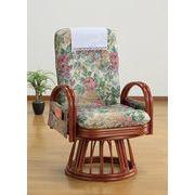 天然籐 籐製 ラタン リクライニング ハイバック 回転式 座椅子 サイドポケット付き