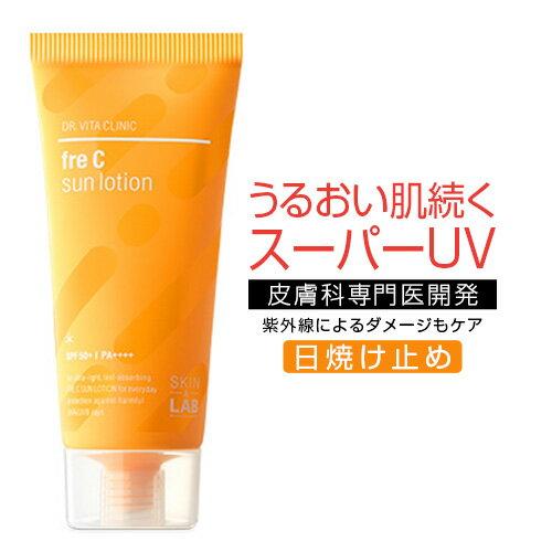 【韓国コスメ】ビタ サンローション 50ml 日焼け止め UVカット サンブロック 敏感肌