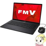 [予約]FMV 17.3インチノートパソコン LIFEBOOK NH56/D2 FMVN56D2B [ブライトブラック]