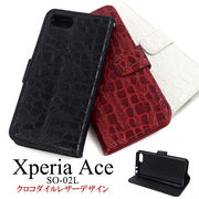 スマホケース 手帳型 Xperia Ace SO-02L用クロコダイルレザーデザイン手帳型ケース