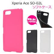 スマホケース 背面 ハンドメイド Xperia Ace SO-02L用カラーソフトケース