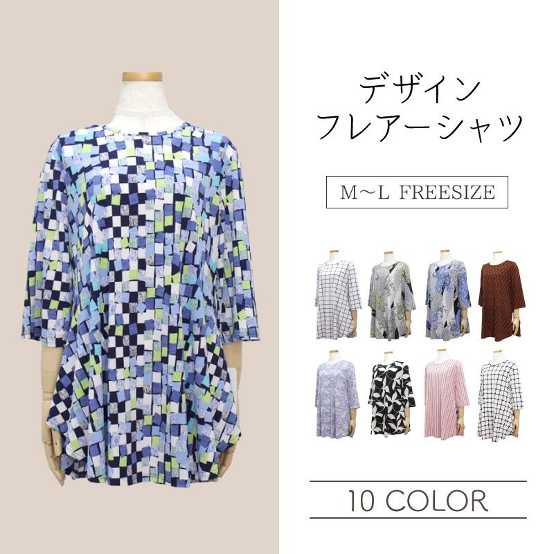 【2019新作 秋】レディース シャツ 柄込みアソート 7分袖 フレアー シャツ 10枚セット