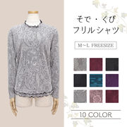 【2019新作 秋】レディース シャツ 柄込みアソート 長袖 首&裾フリル シャツ 10枚セット