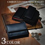 【新作】本革 カーボンレザー 三つ折り ミニ 財布 メンズ レディース 大容量 人気  レザー お札入れ