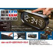 【売り切れごめん】USBポート付き カラーLEDデジタルミラークロック3色アソート