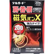 デルガード 磁気バンX 強力タイプ 20粒