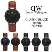 【まとめ割10%OFF】ダニエルウェリントン DANIEL WELLINGTON 腕時計 Classic Black 36mm シルバー