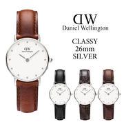 【まとめ割10%OFF】ダニエルウェリントン DANIEL WELLINGTON 腕時計 CLASSY  26mm シルバー