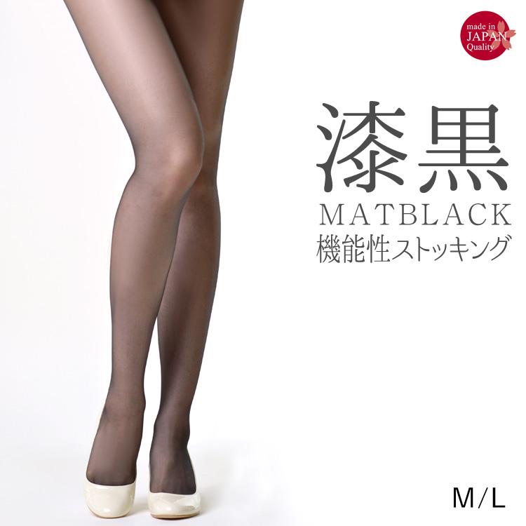 【2019新作】日本製・漆黒ゾッキストッキング【NEWパッケージ】