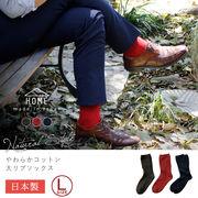 日本製・やわらかコットン 太リブソックス  (L)【HOME】