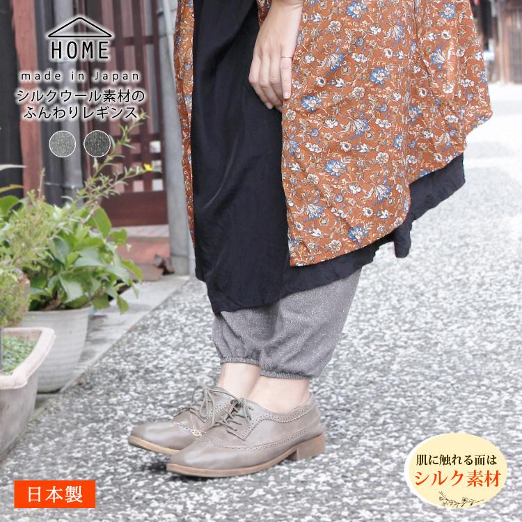 【特別価格・数量限定!!】日本製・シルクウール素材のふんわりレギンス【HOME】