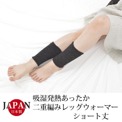日本製・吸湿発熱あったか 二重編みレッグウォーマー ショート丈