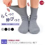介護福祉士考案・くちゴムなしのしめつけない靴下(ロング)【紳士サイズ】