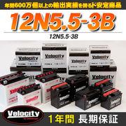 バイクバッテリー 蓄電池 12N5.5-3B 互換対応  開放式 液別 液付属
