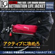 ライフジャケット 救命胴衣 手動膨張型 ウエストベルト型 レッド 赤色 フリーサイズ