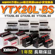 バイクバッテリー 蓄電池 YTX20L-BS GTX20L-BS YTX20L-BS 互換対応  密閉式 MF  液別 液付属