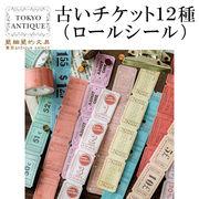 ■東京アンティーク■ 古いチケット(ロールシール)