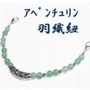 天然石 羽織紐 和装小物 アベンチュリン 花メタルパーツ 着物 和装アクセサリー 日本製 HH