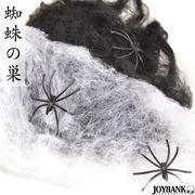 蜘蛛の巣 飾り物【クモ/蜘蛛/ハロウィン/雑貨/インテリア/ホラー/お化け屋敷】