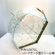 【雨傘】【長傘】【ビニール傘】すみっコぐらし柄ビニール透明深張手開き傘