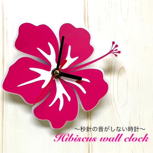 「ハイビスカス」壁掛け時計 Wall clock 連続秒針 静音