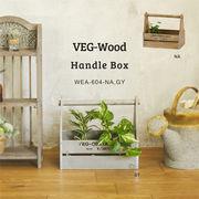 野菜屋さんのベジタブルコンテナのイメージの木製品シリーズ【ベジウッド・ハンドルボックス】