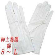 紳士用白手袋 礼装用 儀礼用 綿 巻淵 No.4000 4120-501