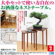 木製ネストテーブル
