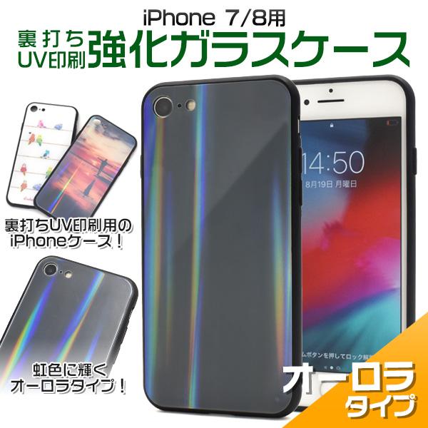 iPhone SE2(第二世代) アイフォン スマホケース iphoneケース iPhone8 iPhone7 裏打ち UV印刷