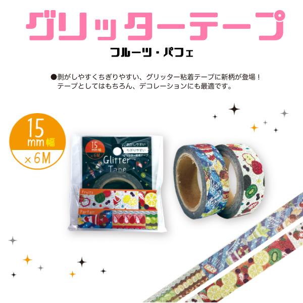 グリッターテープ フルーツ・パフェ 箱/ケース売 400入