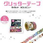 グリッターテープ ダイカット カフェメニュー 箱/ケース売 400入