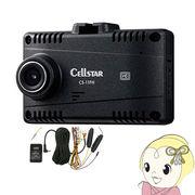[予約]CS-11FH10 セルスター ディスプレイ搭載 ドライブレコーダー+常時電源コードセット