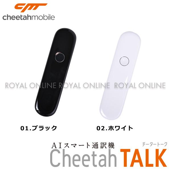 S)★発注単位:5台★【チーターモバイル】CheetahTALK B02J 超軽量AI翻訳機 全2色