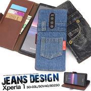 スマホケース Xperia 1 SO-03L SOV40 802SO ジーンズ デニム 手帳ケース