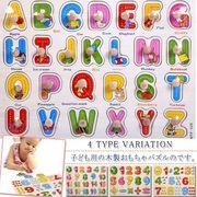 子供 知育玩具 木製 パズル 2点セット 赤ちゃん キッズ おもちゃ (アルファベット &