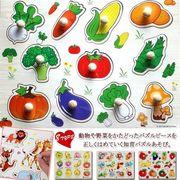 子供 知育玩具 木製 パズル 動物 野菜  赤ちゃん キッズ おもちゃ (動物 &