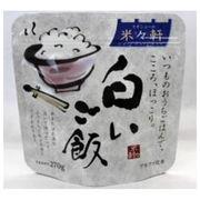 保存食 米々軒(マイマイケン) 白いご飯