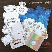 単価6.8円から アクセサリー台紙 全13タイプ 20枚 /Tool-57