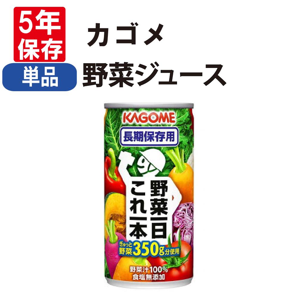 ジュース カゴメ 野菜