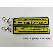 KBオリジナルアイテム 922形新幹線電気軌道総合試験車 922形ドクターイエロー