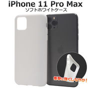 スマホケース iphone ハンドメイド デコパーツ  iPhone 11 Pro Max用マイクロドット ソフトホワイトケース