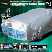 カーカバー ボディーカバー 軽自動車用 小   防水 軽量タイプ YK1