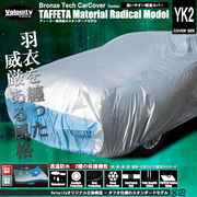 カーカバー ボディーカバー 軽自動車用 大   防水 軽量タイプ YK2