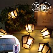 ソーラー イルミネーション ランタン 外灯 LED10球 長さ2m 電球色 リモコン付属 屋外 防水