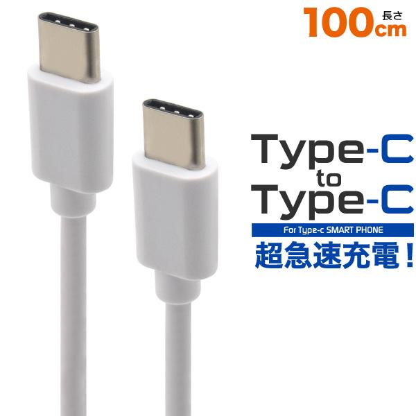超急速充電可能 Type-C toType-Cケーブル 100cm USB PD対応 充電ケーブル 1m スマホ充電器 スマホ 充電器